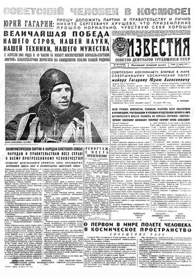 Soviet newspaper article on Gagarin, 1961