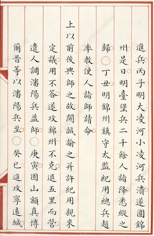 Record of First Manchu Emperor