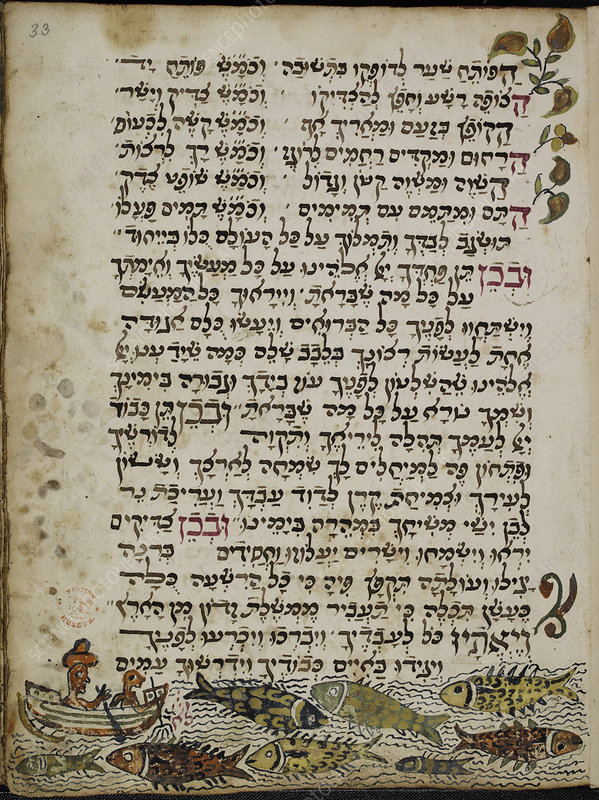Service Book For The Jewish New Year