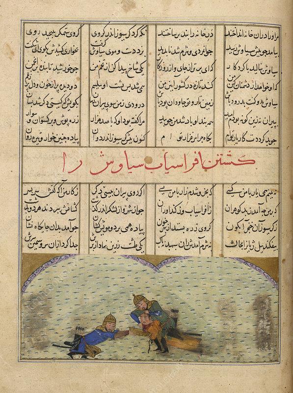 Garvi killing Siyavush
