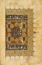 Sultan of Baybars' Qur'an