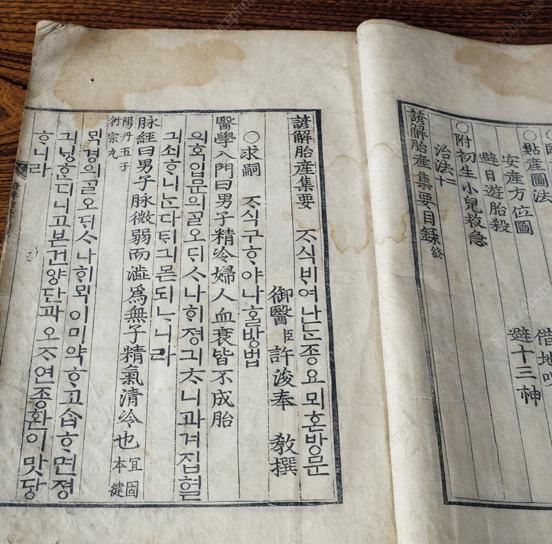 A historical book on Chinese medicine