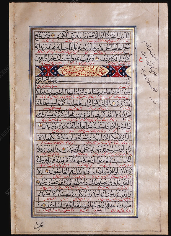 Page from the Koran